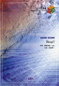 楽譜 BP1164 バンドスコアピース Beep!!/superfly / フェアリー
