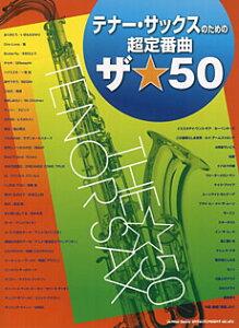 楽譜 テナー・サックスのための超定番曲 ザ☆50 / シンコーミュージックエンタテイメント