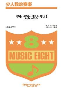 楽譜 QQ229 少人数吹奏楽 マル・マル・モリ・モリ!/薫と友樹、たまにムック。 / ミュージックエイト