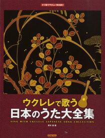 楽譜 タブ譜でやさしい弾き語り ウクレレで歌う 日本のうた大全集 / ドレミ楽譜出版社
