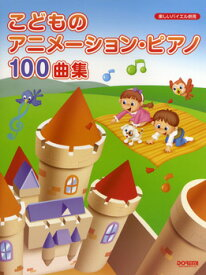 楽譜 楽しいバイエル併用 こどものアニメーション・ピアノ100曲集 / ドレミ楽譜出版社