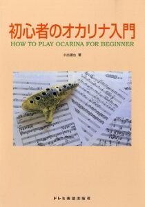 楽譜 初心者のオカリナ入門 / ドレミ楽譜出版社