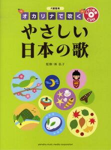 楽譜 F調管用 オカリナで吹く やさしい日本の歌 ピアノ伴奏CD付 / ヤマハミュージックメディア
