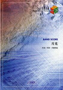 楽譜 BP1313 バンドスコアピース 月光/斉藤和義 / フェアリー