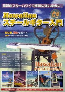 楽譜 ハワイアンスチールギター入門 課題曲ブルーハワイで実戦に強い奏者に / 千野音楽館