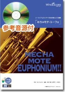楽譜 めちゃモテ・ユーフォ ムーンライト・セレナーデ CD付 / ウィンズスコア