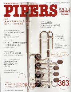 雑誌 パイパーズ 2011年11月号 / パイパース