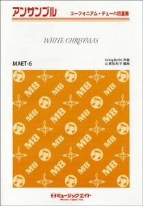 楽譜 MAET6 ユーフォニアム・テューバ・アンサンブル WHITE CHRISTMAS【ユーフォニアム・チューバ四重奏】 / ミュージックエイト