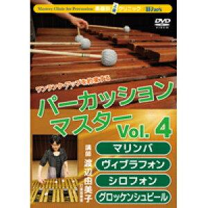 DVD 楽器別上達クリニック パーカッション・マスター(4)マリンバ・ヴィブラフォン / ブレーン