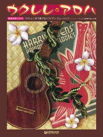 楽譜 ウクレレ・アロハ ウクレレ1本で奏でる ハワイアン・ミュージック 模範演奏CD付 / ドリーム・ミュージック・ファクトリー