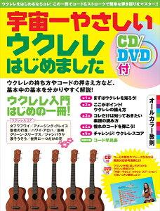 楽譜 超初級教則 宇宙一やさしいウクレレはじめました CD/DVD付 / ヤマハミュージックメディア