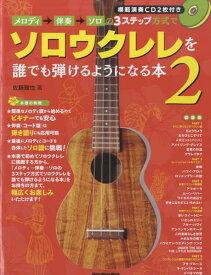 楽譜 ムック メロディ→伴奏→ソロの3ステップ方式で誰でもソロウクレレを弾けるようになる本 2 / リットーミュージック