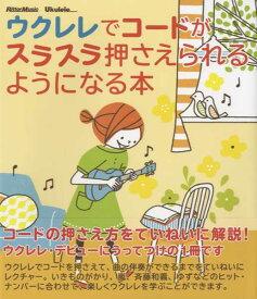 楽譜 ウクレレでコードがスラスラ押さえられるようになる本 / リットーミュージック