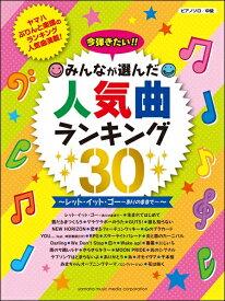ピアノソロ 今弾きたい!! みんなが選んだ人気曲ランキング30 / ヤマハミュージックメディア