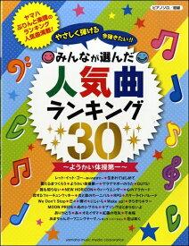 ピアノソロやさしく弾ける今弾きたいみんなが選んだ人気曲ランキング30 / ヤマハミュージックメディア