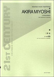 楽譜 三善晃 5つの素描 ユーフォニアムとマリンバのための / 全音楽譜出版社