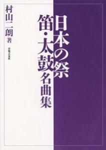 楽譜 日本の祭 笛・太鼓名曲集 / 音楽之友社