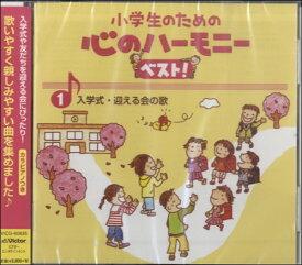 CD 小学生のための心のハーモニーベスト1〜入学式・迎える会の歌 / ジェスフィール(ビクター)