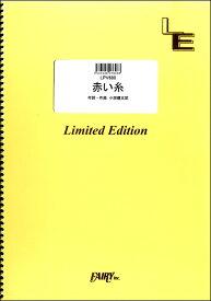 楽譜 LPV680ピアノ&ヴォーカル 赤い糸/新垣結衣 / フェアリーオンデマンド