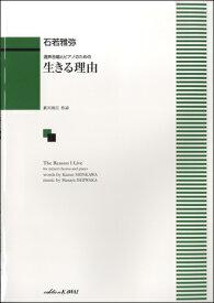 楽譜 石若雅弥:混声合唱とピアノのための「生きる理由」 / カワイ出版