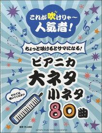 楽譜 これが吹けりゃ〜人気者! ちょっと吹けるとサマになる! ピアニカ 大ネタ小ネタ80曲 / ヤマハミュージックメディア