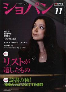 雑誌 CHOPIN/ショパン 2014年11月号 No.370 / ハンナ(ショパン)