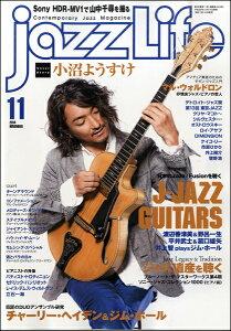 雑誌 jazzLife/ジャズライフ 2014年11月号 / ジャズ・ライフ