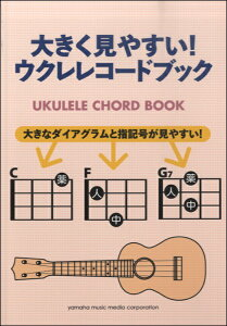 楽譜 大きく見やすい! ウクレレコードブック / ヤマハミュージックメディア