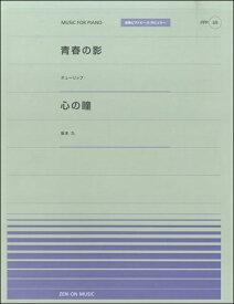楽譜 全音ピアノピースポピュラー69 青春の影(チューリップ)/心の瞳(坂本九) / 全音楽譜出版社