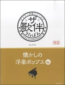 楽譜 ピアノ伴奏シリーズ ザ・歌伴 懐かしの洋楽ポップス編 / 全音楽譜出版社