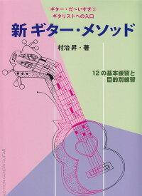 楽譜 ギター・だ〜いすき(3)新ギター・メソッド / 現代ギター社