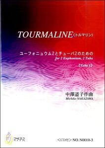 楽譜 TOURMALINE(トルマリン) ユーフォニュウム2とチューバ2のため≪TUBA 1≫/中澤道子 CD付 / マザーアース