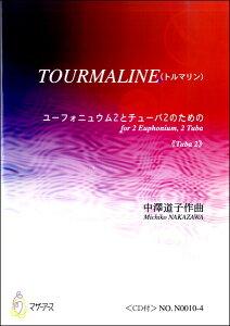 楽譜 TOURMALINE(トルマリン) ユーフォニュウム2とチューバ2のため≪TUBA 2≫/中澤道子 CD付 / マザーアース