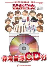 楽譜 KGH137 ペンパイナッポーアッポーペン(PPAP)/ピコ太郎【発表会編】《参考音源CD付》 / ロケットミュージック