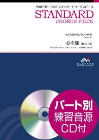 楽譜 スタンダードコーラスピース 女声2部合唱(ソプラノ・アルト)/ピアノ伴奏 心の瞳 参考音源CD付 / ウィンズスコア