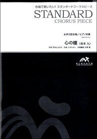 楽譜 スタンダードコーラスピース 女声2部合唱(ソプラノ・アルト)/ピアノ伴奏 心の瞳 / ウィンズスコア