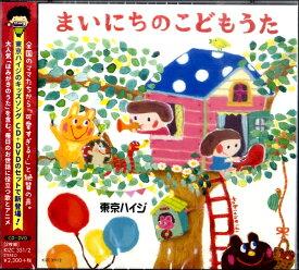 CD 東京ハイジ まいにちのこどもうた〜はみがき・トイレ・おきがえに役立つキュートで可愛いしつけソング+ / キングレコード