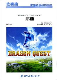 楽譜 DQ−101 吹奏楽による「ドラゴンクエストI」より『序曲』 / ロケットミュージック