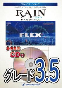 楽譜 FLEX54 RAIN/SEKAI NO OWARI(『メアリと魔女の花』主題歌) / ロケットミュージック