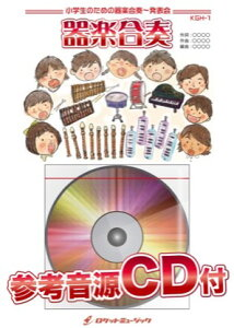楽譜 KGH170 RAIN/SEKAI NO OWARI(『メアリと魔女の花』主題歌) / ロケットミュージック
