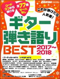 雑誌 Go!Go!GUITAR2018年1月号増刊 これが弾けたら人気者!ギター弾語BEST2017〜2018 / ヤマハミュージックメディア