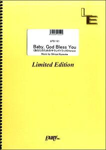 楽譜 LPS1121 Baby,God Bless You / フェアリーオンデマンド