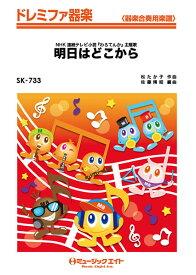 楽譜 SK733 ドレミファ器楽 明日はどこから/松たか子 / ミュージックエイト