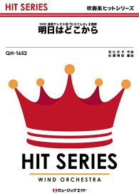 楽譜 QH1652 吹奏楽ヒットシリーズ 明日はどこから/松たか子 / ミュージックエイト