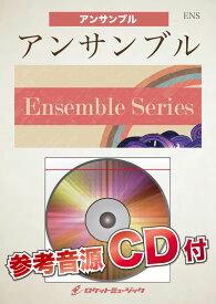 楽譜 ENS−12 明日はどこから/松たか子(NHK連続テレビ小説 「ひよっこ」主題歌)【金管5重奏】 / ロケットミュージック