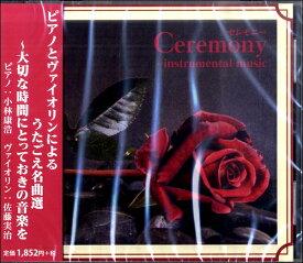 CD セレモニー ピアノとヴァイオリンによるうたごえ名曲選 / 音楽センター