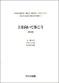 楽譜 混声四部合唱 上を向いて歩こう / カワイ出版