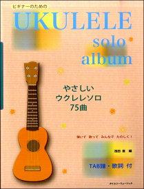 ビギナーのための やさしいウクレレソロ75曲 TAB譜・歌詞付 / タイムリーミュージック
