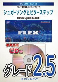 楽譜 FLEX−65 シュガーソングとビターステップ/UNISON SQUARE GARDEN(「血界戦線」エンディングテーマ)【参 / ロケットミュージック