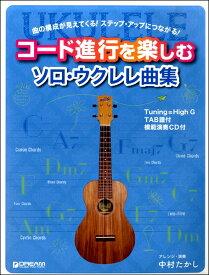 楽譜 コード進行を楽しむソロ・ウクレレ曲集 模範演奏CD付 / ドリーム・ミュージック・ファクトリー